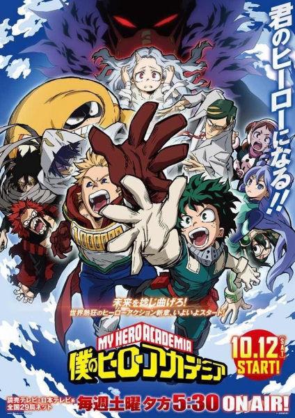 Boku no Hero Academia 4th Season (cover)